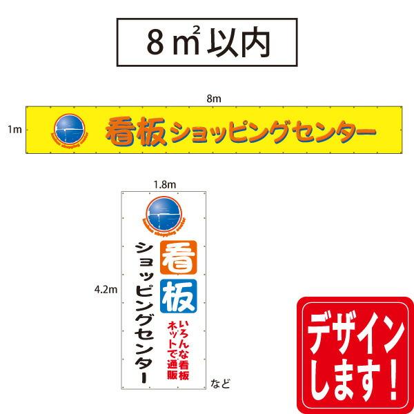 """横断幕 ・懸垂幕 8"""" width="""