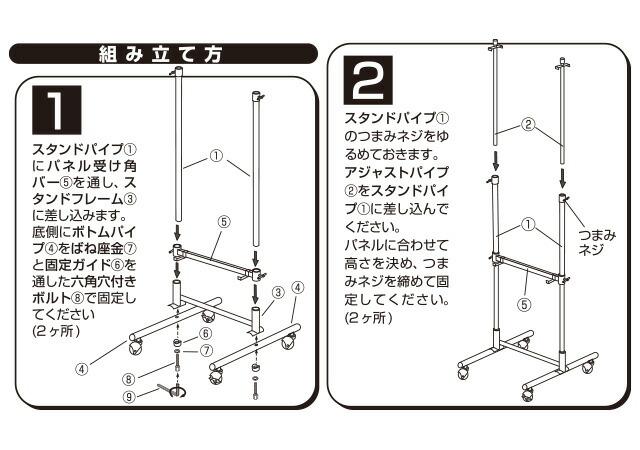 両面対応パネルスタンド【最大タテ150cm×ヨコ90cm】組み立て