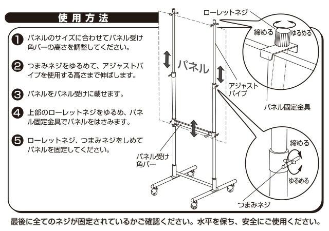 両面対応パネルスタンド【最大タテ150cm×ヨコ90cm】使用方法