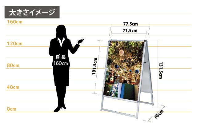 グリップ式ポスタースタンド【B1両面】サイズ比較