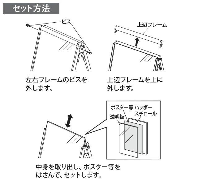 屋内用両面ポスタースタンドA1サイズ構造1