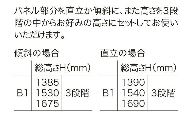 傾斜・直立ポスタースタンド】B1サイズ高さ表