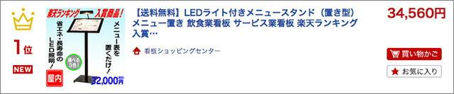 """""""LEDライト付きメニュースタンド(置き型)ランクイン1位"""""""