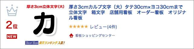 厚さ3cmカルプ文字(大)ランクイン