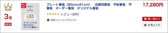 プレート看板(60cm×91cm)ランクイン