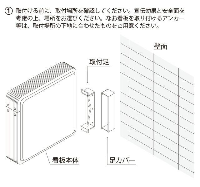 LED角型突き出し看板L取付参考図1