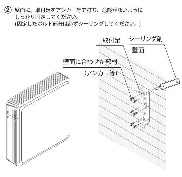 LED角型突き出し看板L取付参考図2