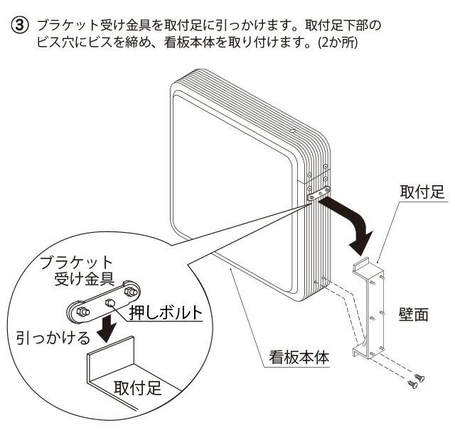 LED角型突き出し看板L取付参考図3