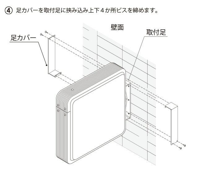 LED角型突き出し看板L取付参考図4