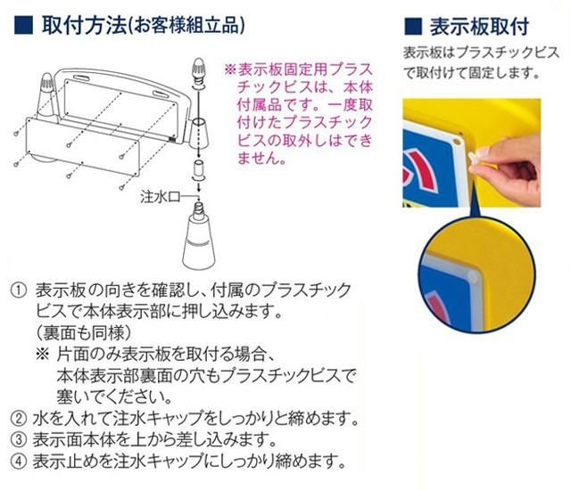 アーチ型スタンド片面看板セット方法