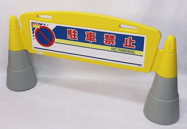 アーチ型スタンド看板駐車禁止