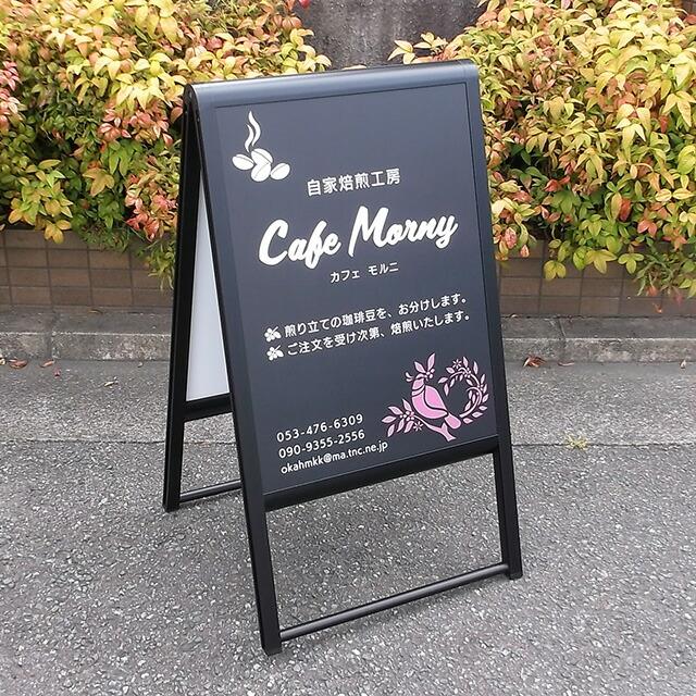 白黒A型スタンド看板(SS)カフェ製作例