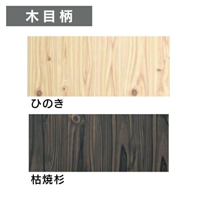 木目柄イメージ
