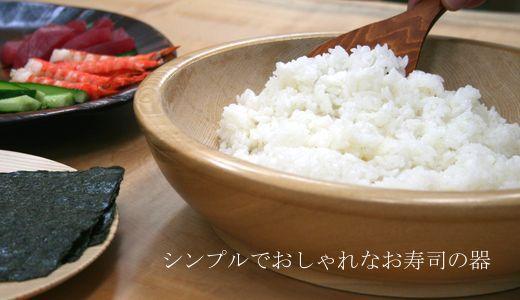 ちらし寿司の器(こね鉢)