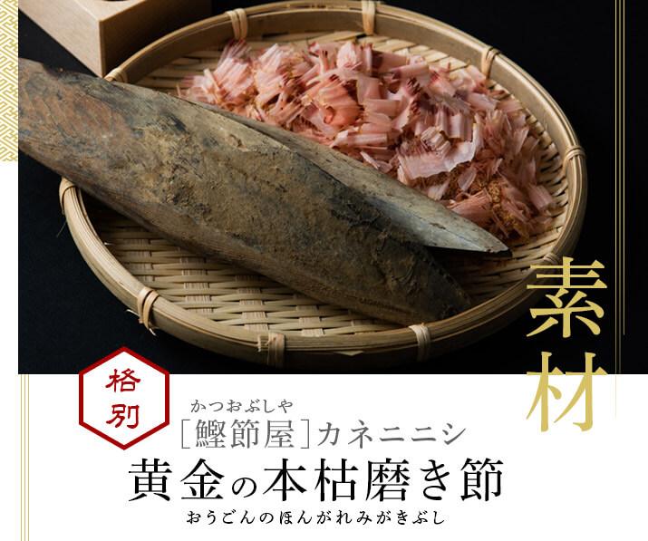 """素材 鰹節屋(かつおぶしや)カネニニシ「黄金の""""本枯節""""(ほんがれぶし)"""