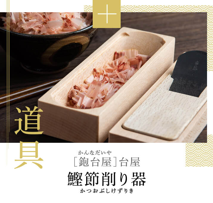 """道具 鉋台屋(かんなだいや)台屋「""""鰹節削り器""""(かつおぶしけずりき)」"""