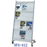 【日本製】パンフレットタンド NPA-416 幅94cm