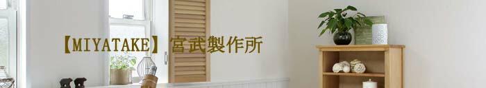 【MIYATAKE】宮武製作所