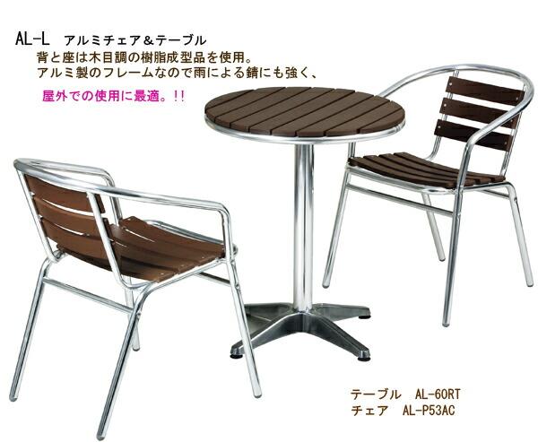AL-P アルミチェア&テーブル 背と座は木目調の樹脂成型品を使用。アルミ製のフレームなので雨による錆にも強く、屋外での使用に最適!