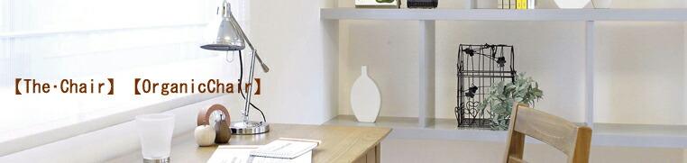 The・Chair、OrganicChair、Y'sChair