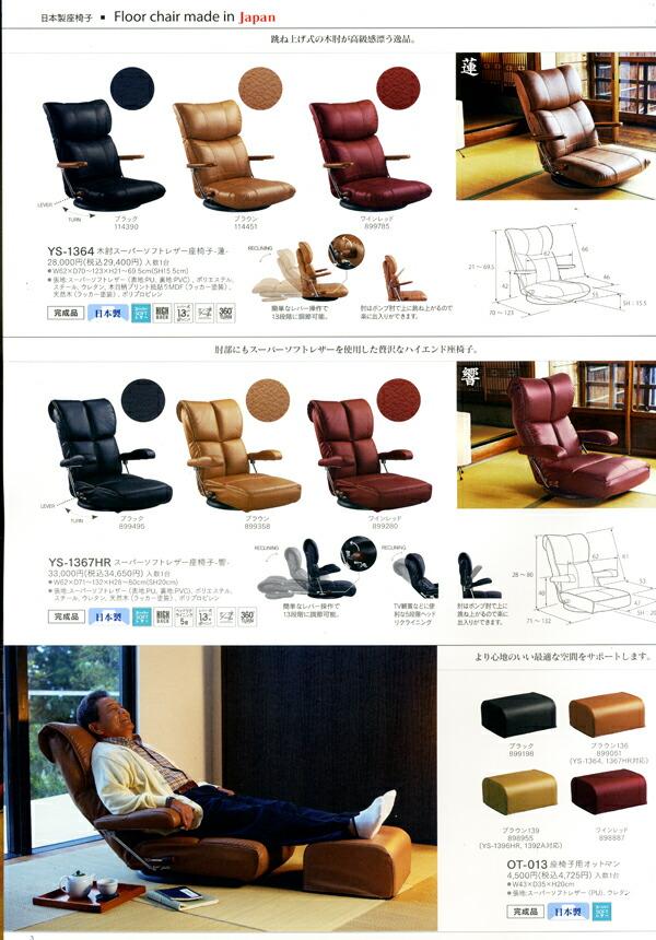 Floor chair木肘スーパーソフトレザー座椅子(YS-1364)