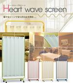 HeartWaveScreenハートウェーブスクリーン