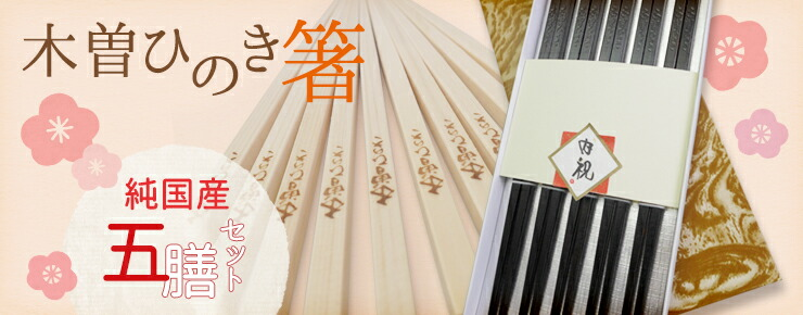 木曽ひのき箸
