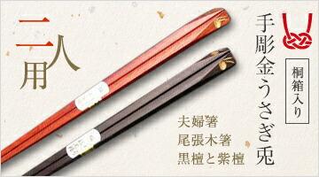 手彫金うさぎ兎 夫婦箸 尾張木箸 黒檀と紫檀