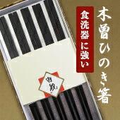 木曽ひのき箸 5膳セット
