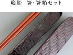 藍胎 箸・箸箱セット