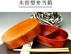 木曽型弁当箱