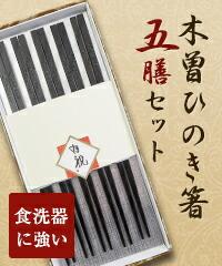木曽ひのき箸五膳セット