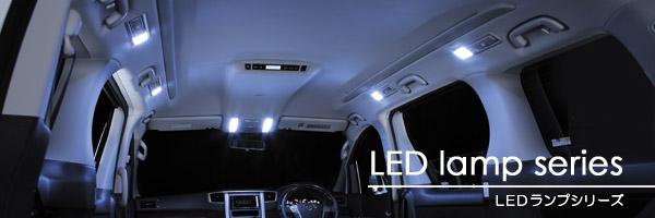 LEDランプシリーズ