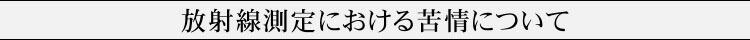 測定における苦情