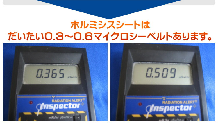 ホルミシスシートは大体0.3〜0.6マイクロシーベルト