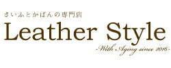 leather-style店へアクセス