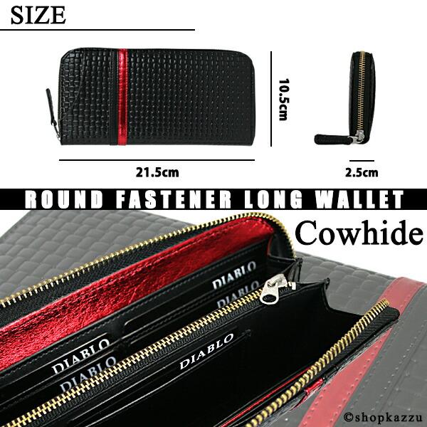 ラウンド長財布 メンズ 牛床革 メッシュ調型押しエンボス DIABLO (3色)【KA-1171】イメージ写真5