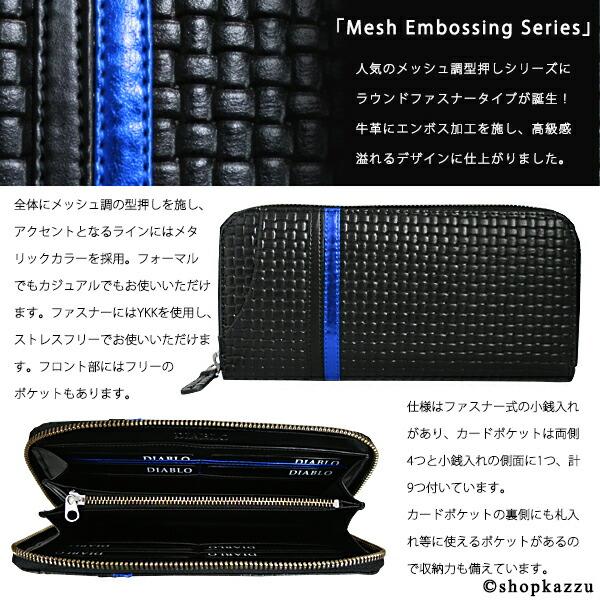 ラウンド長財布 メンズ 牛床革 メッシュ調型押しエンボス DIABLO (3色)【KA-1171】イメージ写真7