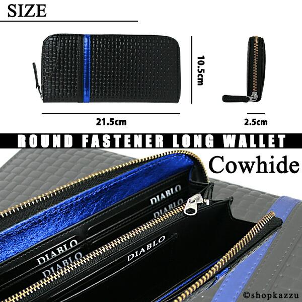 ラウンド長財布 メンズ 牛床革 メッシュ調型押しエンボス DIABLO (3色)【KA-1171】イメージ写真9