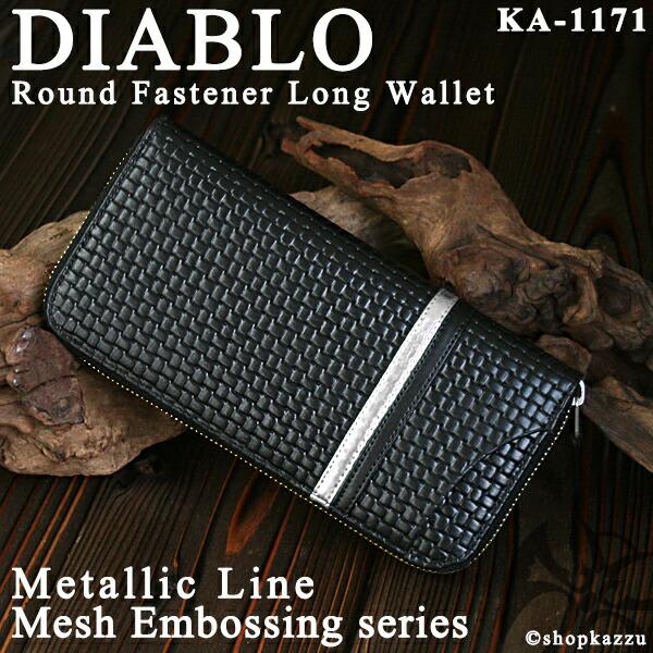 ラウンド長財布 メンズ 牛床革 メッシュ調型押しエンボス DIABLO (3色)【KA-1171】イメージ写真10