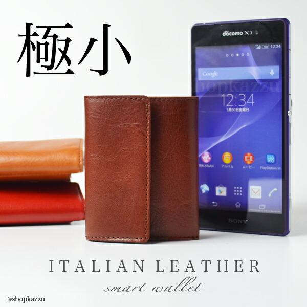 極めて小さい財布