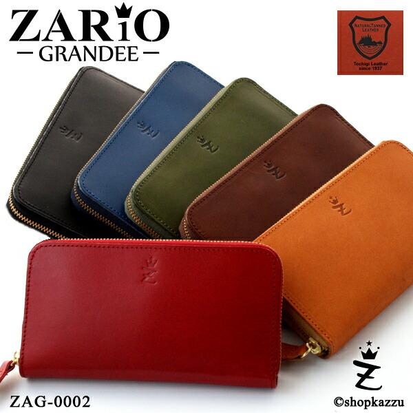 長財布 メンズ ラウンド長財布 レディース 牛革 栃木レザー使用 ZARIO-GRANDEE- ザリオグランデ (6色)