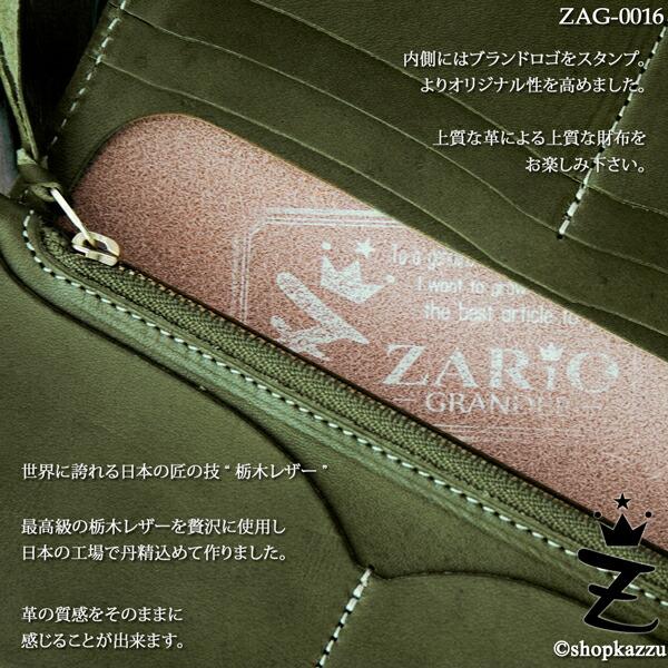 長財布 牛革 栃木レザー ダブルステッチ ZARIO-GRANDEE- (5色) 【ZAG-0016】イメージ写真2