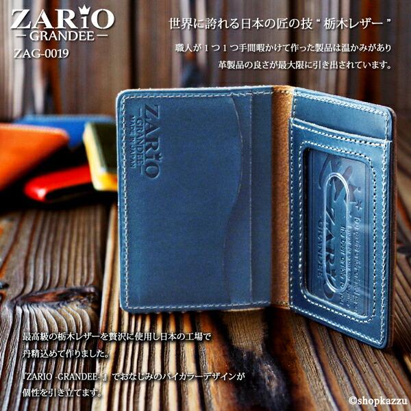 パスケース メンズ 牛革 栃木レザー 定期入れ ZARIO-GRANDEE- (6色) 【ZAG-0019】イメージ写真2