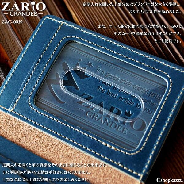 パスケース メンズ 牛革 栃木レザー 定期入れ ZARIO-GRANDEE- (6色) 【ZAG-0019】イメージ写真3