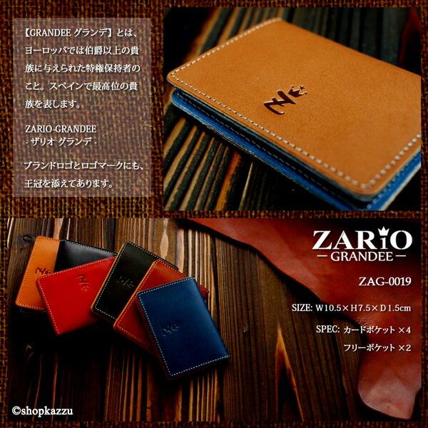 パスケース メンズ 牛革 栃木レザー 定期入れ ZARIO-GRANDEE- (6色) 【ZAG-0019】イメージ写真6