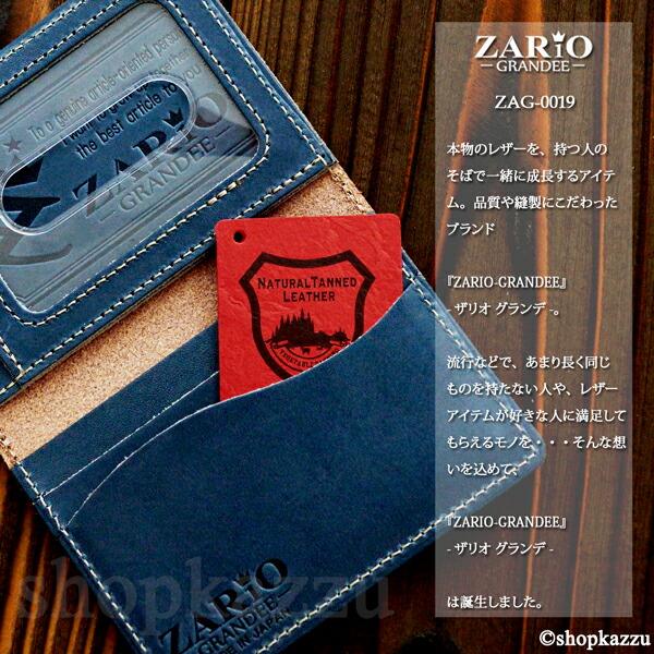 パスケース メンズ 牛革 栃木レザー 定期入れ ZARIO-GRANDEE- (6色) 【ZAG-0019】イメージ写真7
