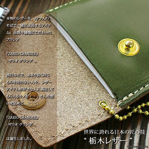 携帯灰皿 メンズ 牛革 栃木レザー コインケース ZARIO-GRANDEE- (5色・3種) 【ZAG-0024】イメージ写真2