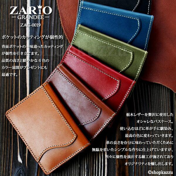 パスケース メンズ 牛革 栃木レザー 定期入れ ZARIO-GRANDEE- (6色) 【ZAG-0019】イメージ写真4