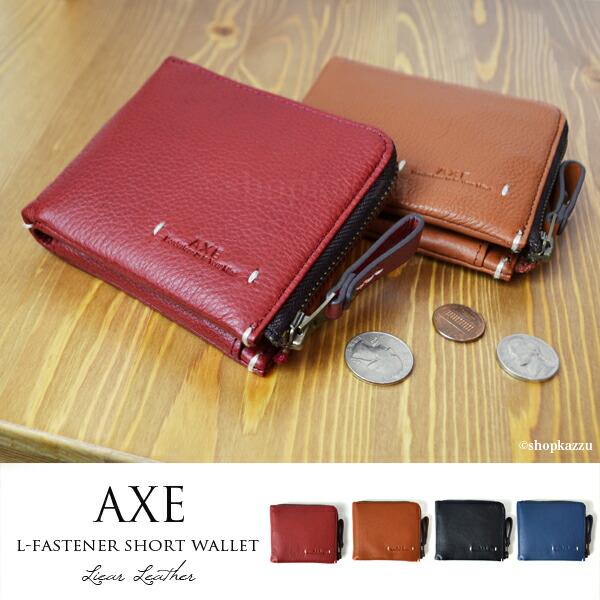 二つ折り財布 メンズ 牛革 L字ファスナー ショートウォレット AXE アックス (4色)【No.602632】イメージ写真1